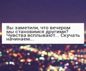 feelings, russian quotes, and night image