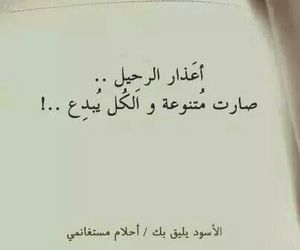 عربي and الاسود يليق بك image
