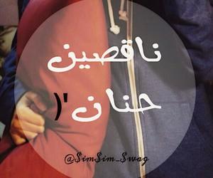 عربي, كلمات, and عبارات image