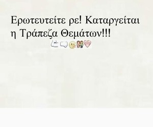 greek, greek quotes, and τραπεζα θεματων image