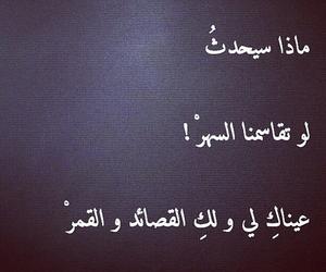 حب, عربي, and قمر image