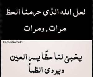 islam, عربي, and الله image