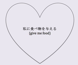 food, heart, and quotes image
