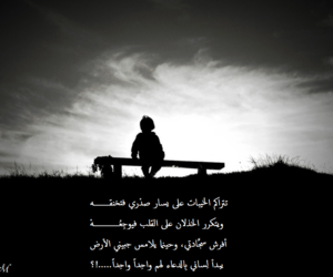 arabic, friend, and quotes image
