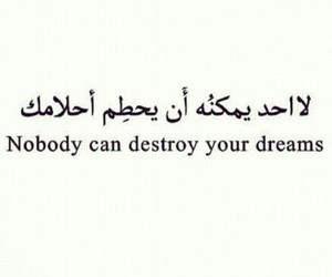 Dream, arabic, and quote image