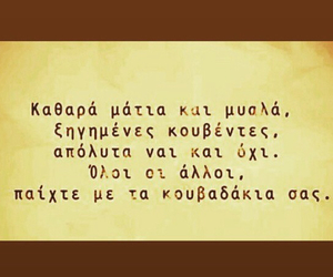greek quotes, Ελληνικά, and απόλυτα image