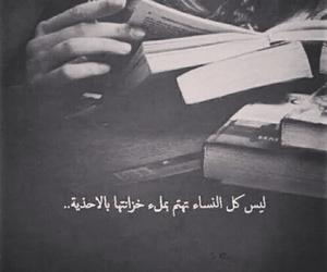 books, بنات, and كتب image