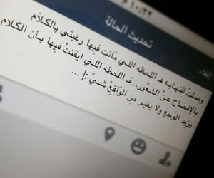 facebook, words, and كلمات image