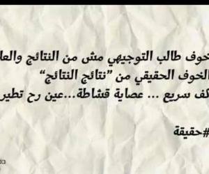 توجيهي, حقيقة, and الخوف image