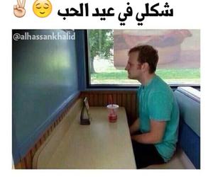 تحشيش, funny, and حب image