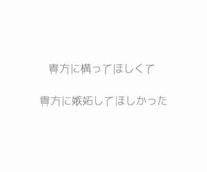 恋, 言葉, and ことば image