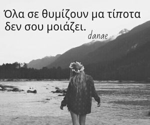 quotes, Ελληνικά, and miss him image