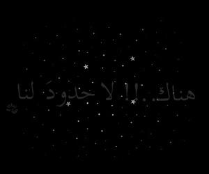 sky, عربي, and ليل image