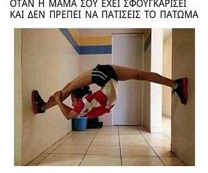 funny, greek, and στιχακια image