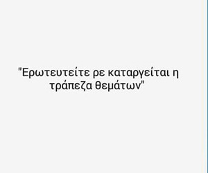 greek, greek quotes, and school image