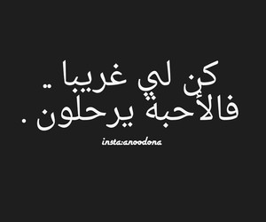 arabic, black and white, and حب image