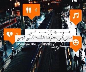 حب, انستغرام, and امل العسل image