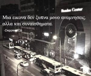 greek quotes, Θεσσαλονίκη, and φωτογραφίες image