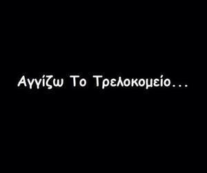 black&white, greek, and ellinika image