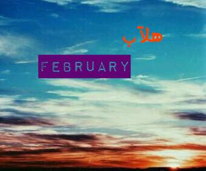 عربي عراقي فبراير image