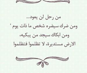 تصميمي, حكم واقوال, and عربي image