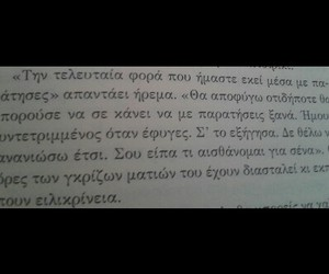 greek quotes and fifty shades of grey image
