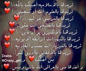love, iraq, and عربي image