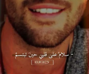 عربي, حب, and سلام image