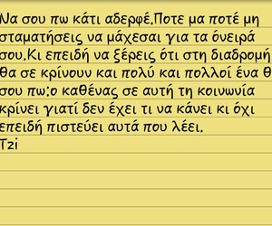 greek, quotes, and followme image