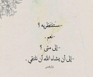 عربي and انتظار image