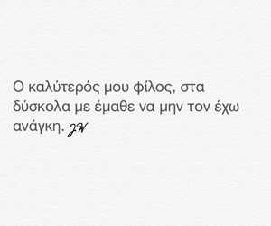 greek, people, and quotes image
