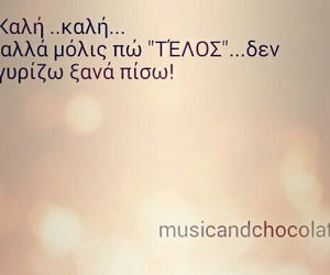 greek quotes, Ελληνικά, and musicandchocolate image