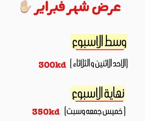 Kuwait, الكويت, and العيد_الوطني image