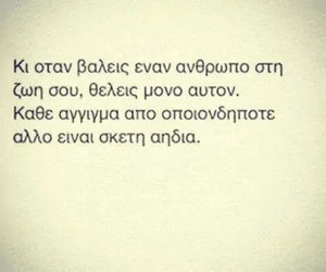 greek, quotes, and relationships image