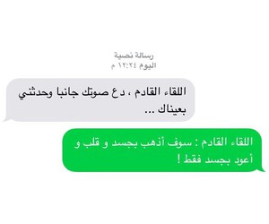 arabic, chat, and حب image