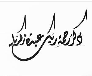 قرآن, خط, and دين image
