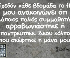 funny, quote, and greek image