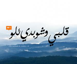 حب, عرب, and اسلام image