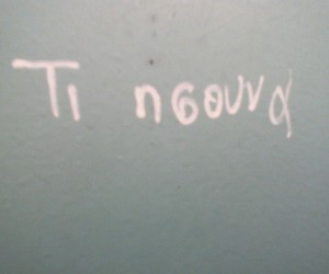 quotes, wall, and ellinika image