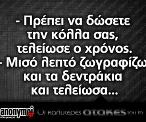 lol, greek quotes, and that's me image