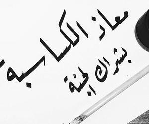 arabic, text, and عرب image