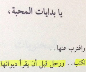 عربي and رفاه السيف image