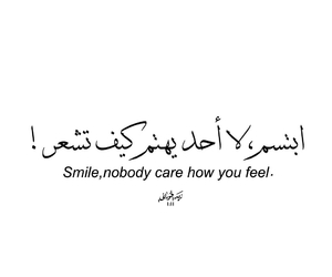 arabic, quotes, and smile image