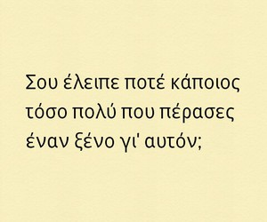 miss, greek quotes, and love image