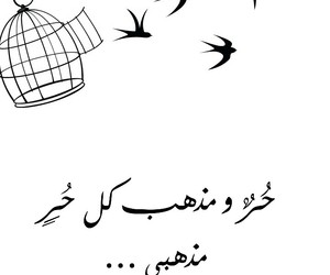 arabic, freedom, and literature image