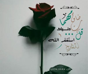 الله, فرح, and اسلام image