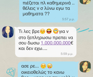 best friends, greek quotes, and viber texts image