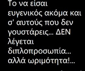 greek, true, and quetes image
