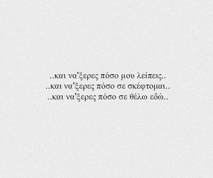 greek, quote, and text image