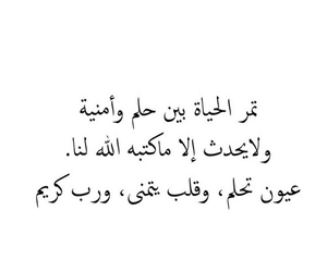 arab, islam, and عربي image